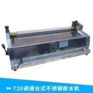 720调速台式不锈钢胶水机图片
