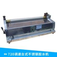 厂家供应包装纸类 720调速台式不锈钢胶水机 优质产品,五星级服务