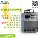 诚招全国代理商 智能型铸造缺陷修补冷焊机批发 四川冷焊机价格