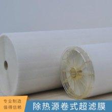 除热源卷式超滤膜SG-UERY-8040聚醚砜材质卷式超滤膜元件
