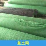 热销绿色密目盖土网 工地用圆丝防尘网 可订制任何规格