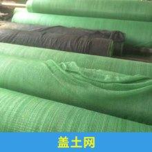 热销绿色密目盖土网 工地用圆丝防尘网 可订制任何规格批发
