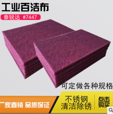 7447工业百洁布批发不锈钢拉丝除锈清洁去污抛光布100*200