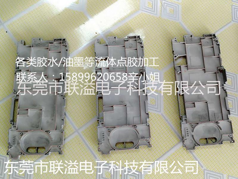 环氧胶点胶加工电子产品环氧树脂胶黏剂点胶工艺加工厂 常平手机壳点胶加工