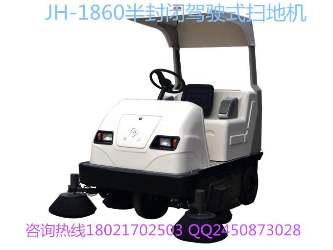 江海驾驶式扫地机JH-1860
