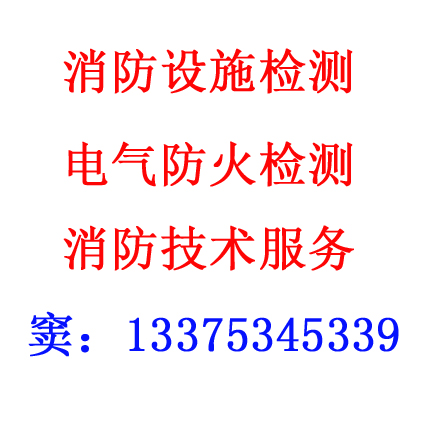 山东省消防检测公司,方便,快捷。 消防检测公司,第三方消防检测公司