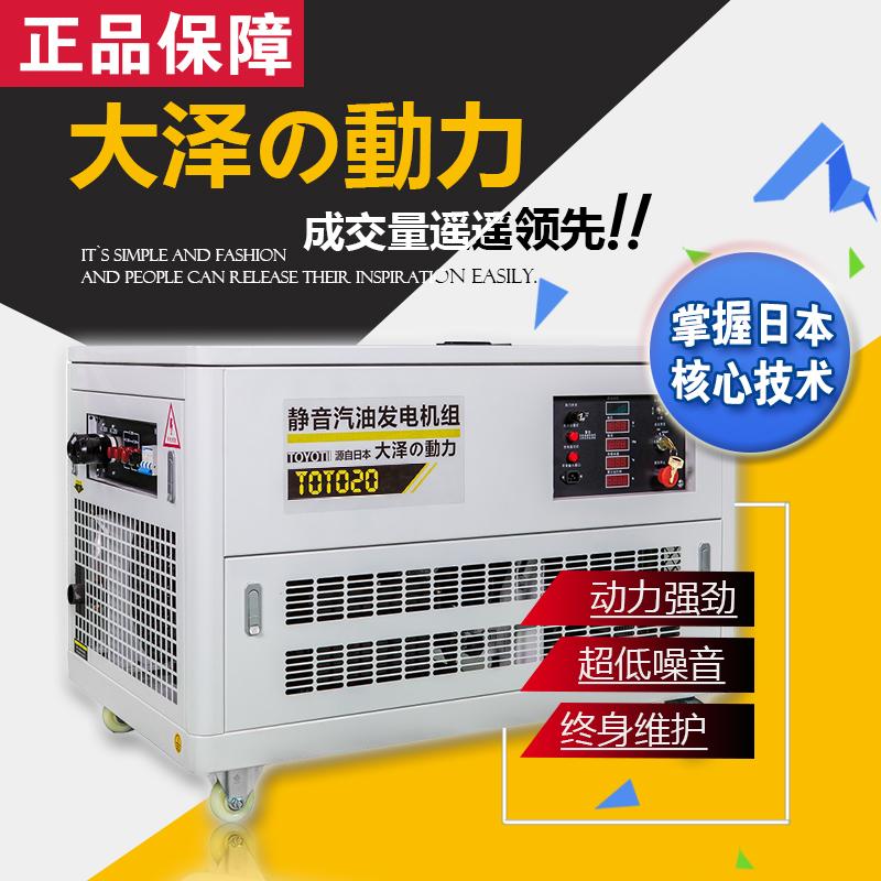 大泽20千瓦静音汽油发电机超市应急