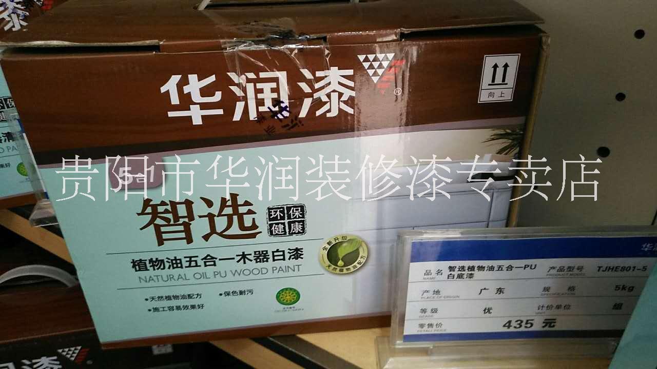 智选植物油五合一白底漆:5KG/435元/组 贵州华润漆 贵阳华润漆