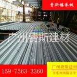广州楼承板,镀锌楼承板,定尺加工楼承板,一流设备 专业技术