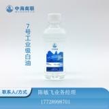 中石化白油 7号白矿油