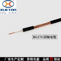 rg174同轴线缆RG射频视频线48 铜包铝编织网 RG174天线/视频射频同轴电缆 rg174同轴线缆RG射频视频线