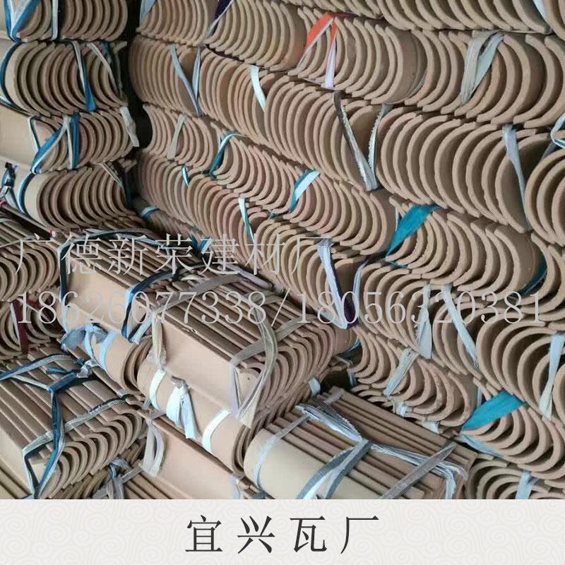 宜兴瓦厂出售 古建连锁陶瓷筒瓦 瓦仿古建筑别墅寺庙 现货批发