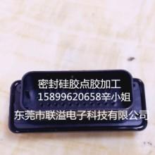 常平对讲机点胶加工 粘接补强及需要导通、密封的产品加工图片