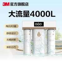 批发3M纯水机R8-CW、3MR8纯水机批发、3m净水器批发