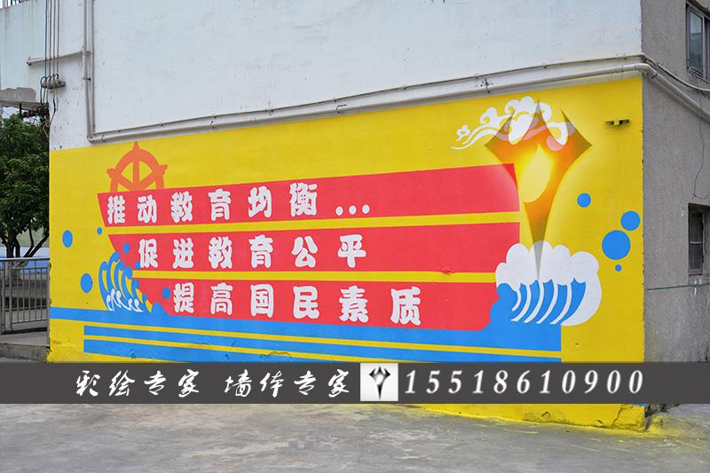 漯河墙绘价格
