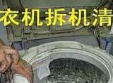 中山洗衣机维修服务