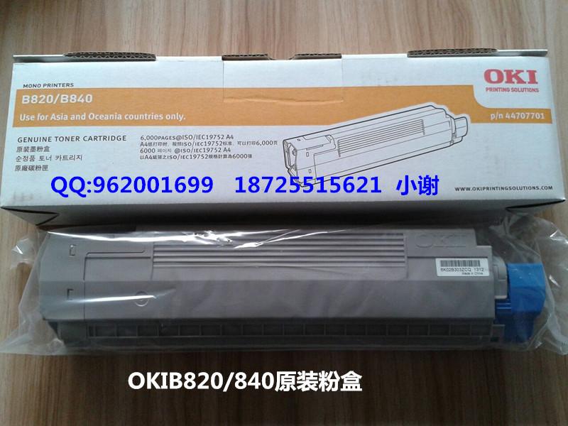 OKIB820/840原装粉盒 碳粉盒 墨盒