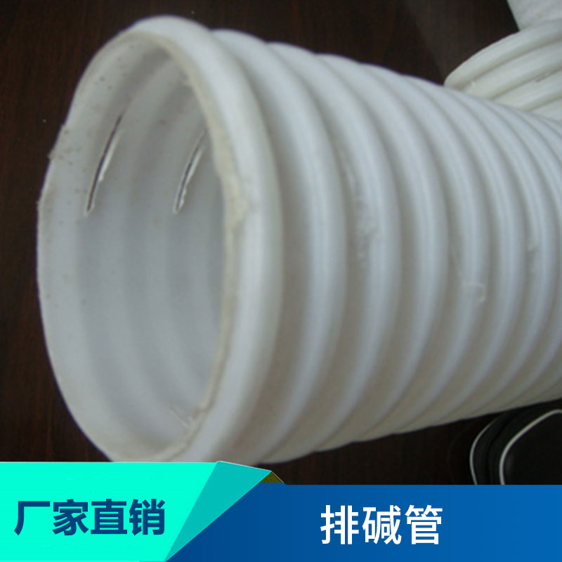 泰安九洲土工材料排碱管批发渗排水塑料管材耐腐蚀排碱波纹管