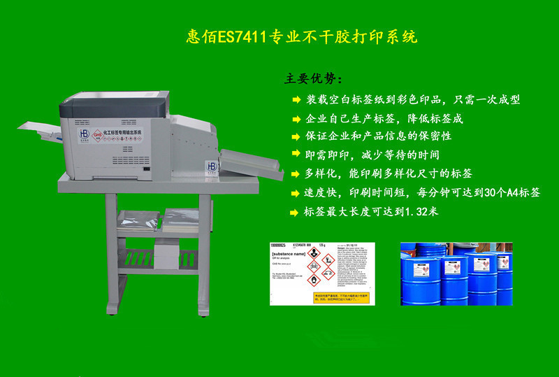 ES7411化工行业标签打印机  化工桶标签打印机