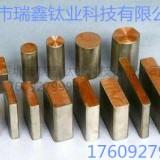 钛复合板/钛铜/钛钢/钛铝复合板材棒材