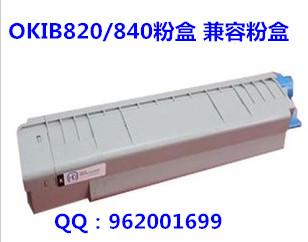 OKIB820粉盒 OKI820国产粉盒 兼容粉盒 OKIB820打印机粉盒 碳粉盒