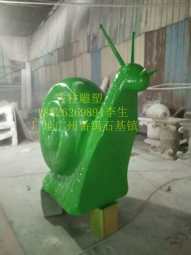 玻璃钢卡通蜗牛雕塑 商场酒店美陈装饰 园林景观 活动道具 展览展示