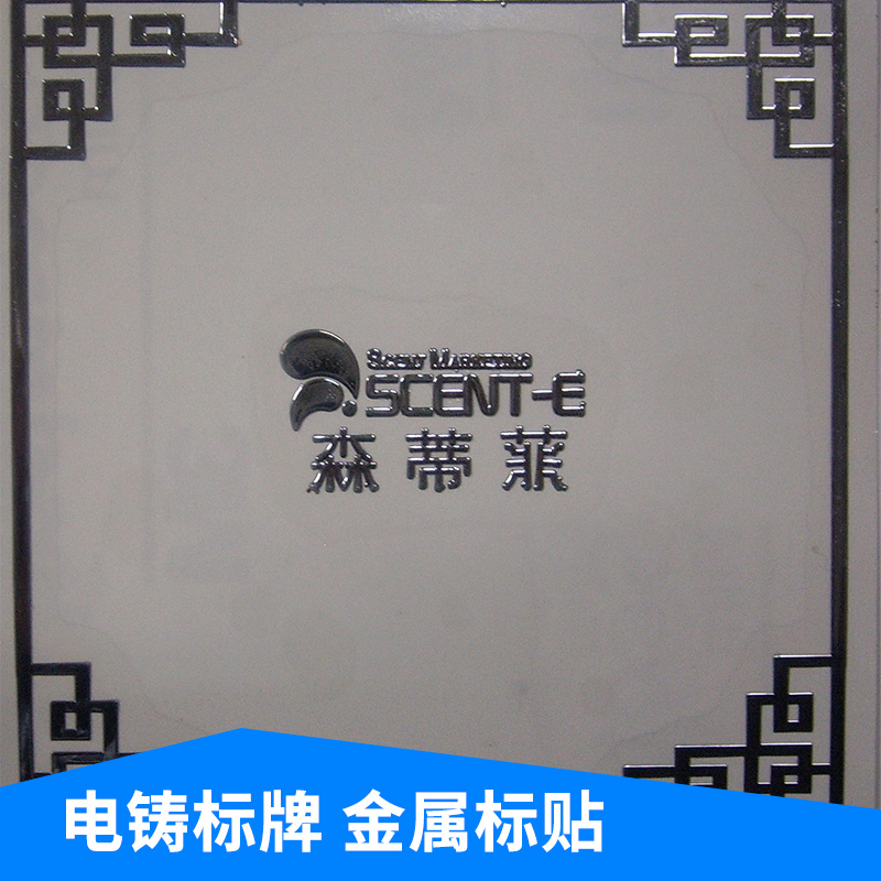 厂家定制家具商标 电铸标牌,金属标贴 包装礼盒标签 金属LOGO铭牌
