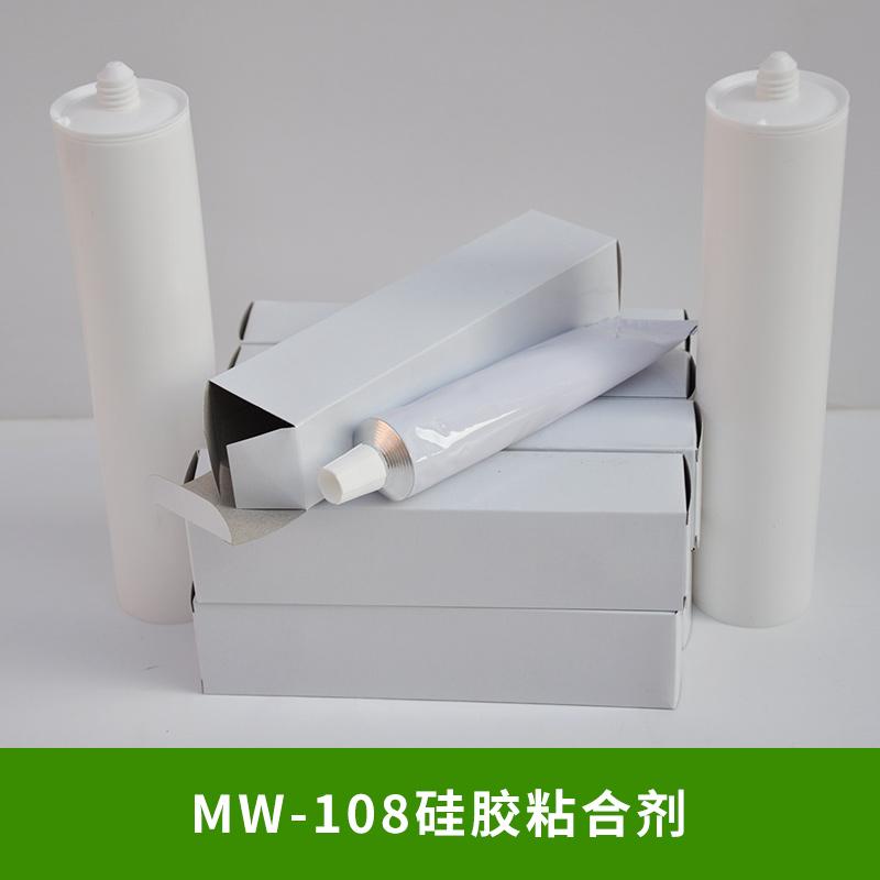 MW-108硅胶粘合剂厂家批发多种材质与硅胶粘合粘力超强硅胶