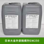 日本大金外部脱模剂GW250硅胶脱模水厂家直销批发