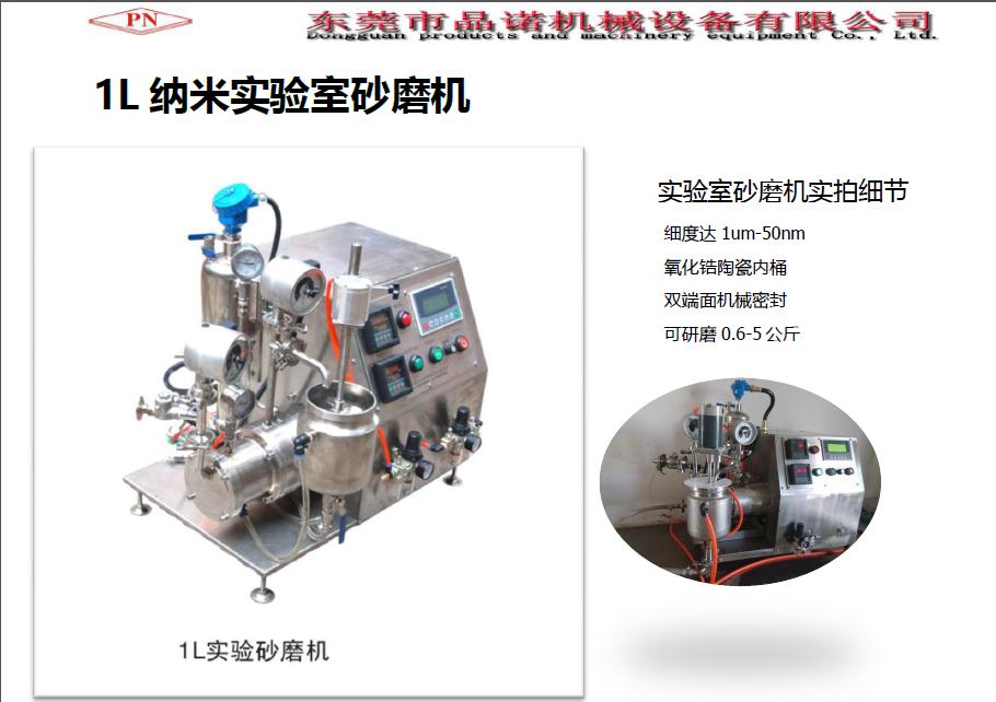 纳米砂磨机 1L 实验室纳米砂磨
