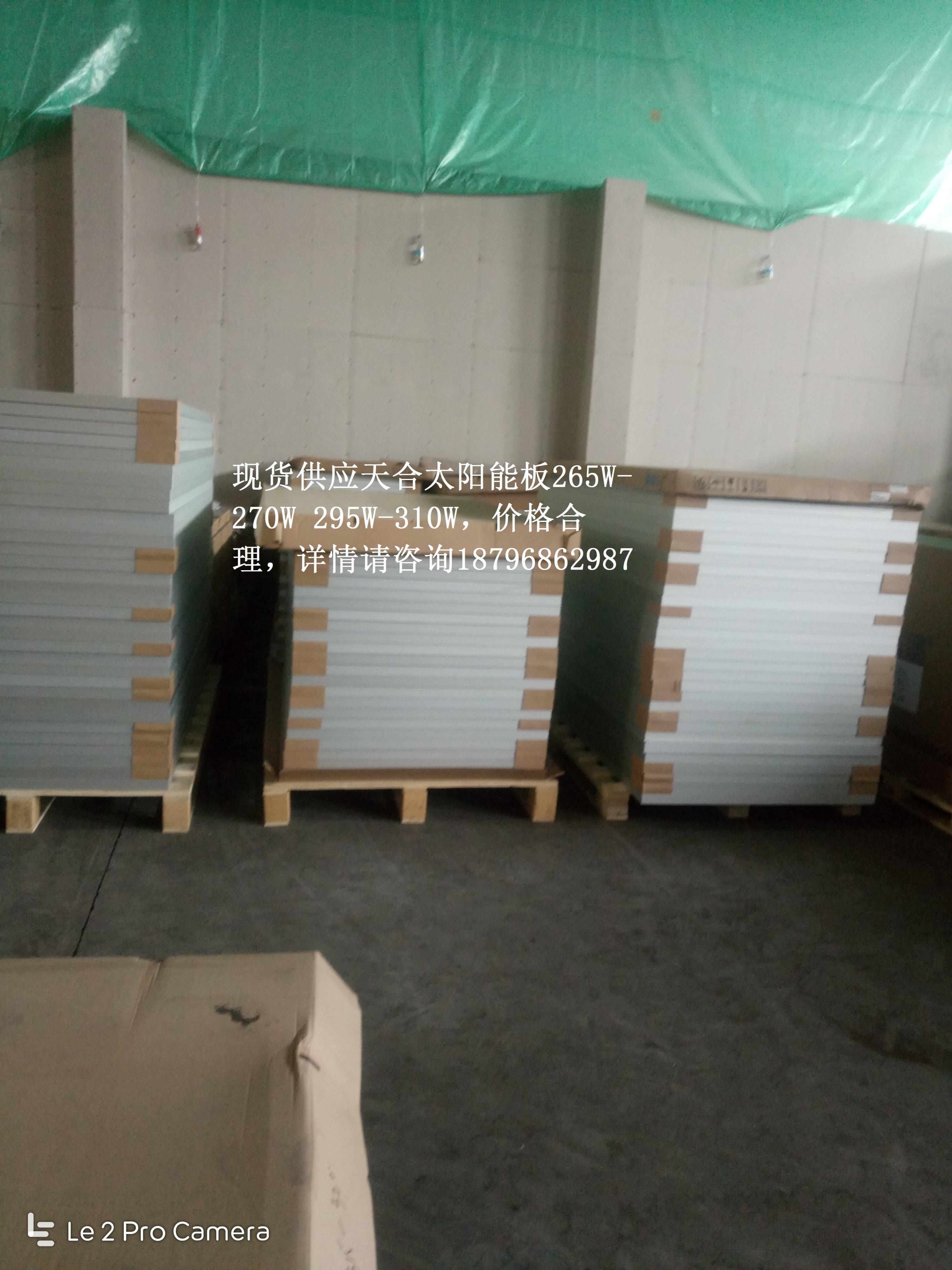 天合Q2太阳能板厂家直销340W单晶多晶硅太阳能板组件价格 太阳能板厂家价格