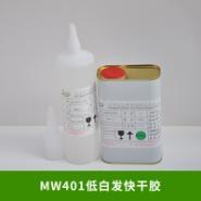 MW401低白发快干胶属快干胶 金属小面积粘接瞬间胶厂家直销