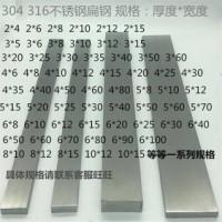 304不锈钢条 扁钢 方钢 方棒