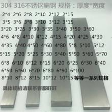 304不锈钢条扁钢方钢方棒批发