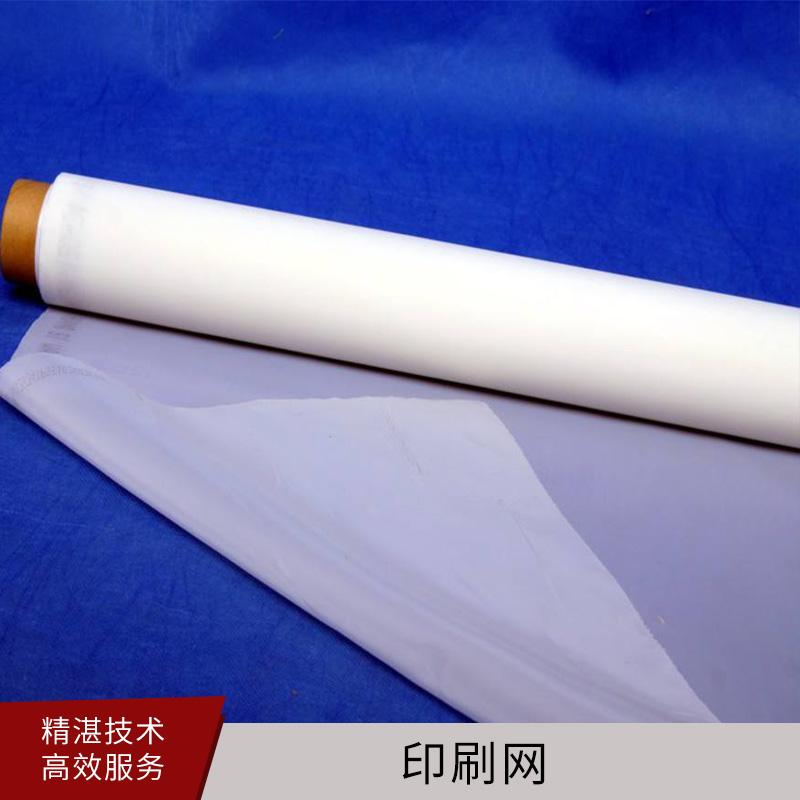印刷网 200目316不锈钢丝网 不锈钢编织过滤网 厂家直销