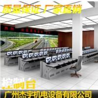厂家生产监控中心设备操作台 防静电会议系统台 安防监控控制台