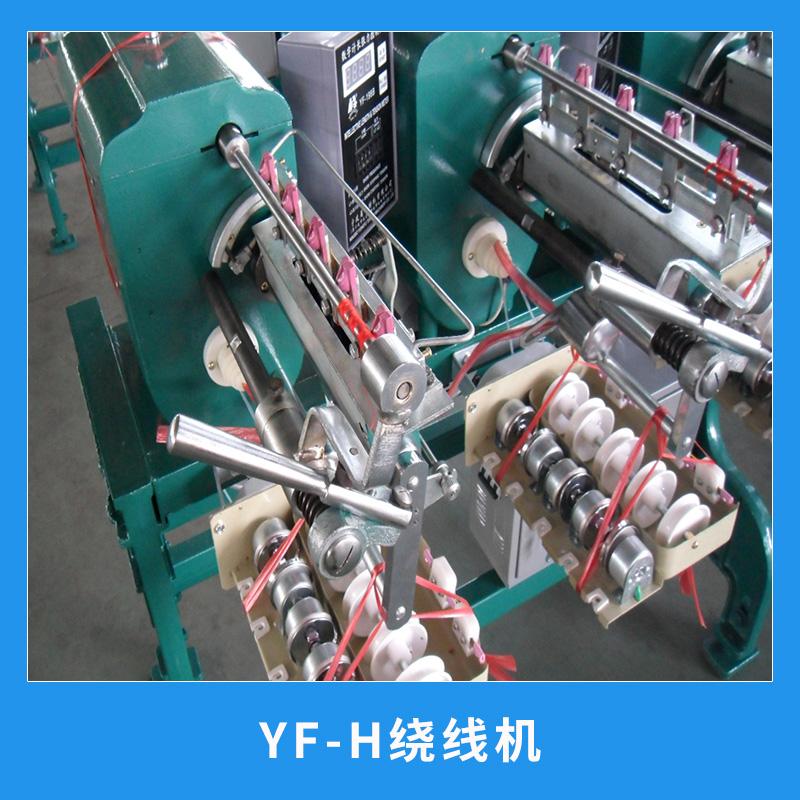 全自动猫爬架 涤纶.棉纶等缝纫线用YF-H绕线机厂家