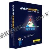 宁波管家婆软件客户管理系列 CRM