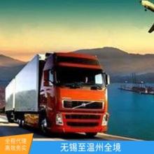 江苏无锡至温州全境货运专线搬家搬厂设备回程货车包车陆运运输服务批发