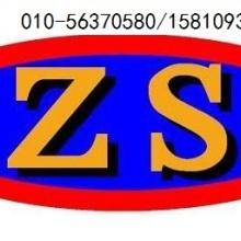 提供 ZS-111防水防腐隔热保温涂料批发