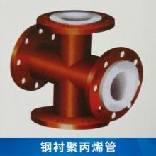 钢衬聚丙烯管 衬塑化工管道 生产水平高 化工用防腐