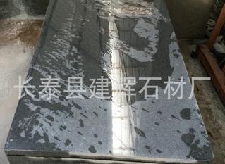 花岗岩 石材石料   G654(芝麻黑)光面