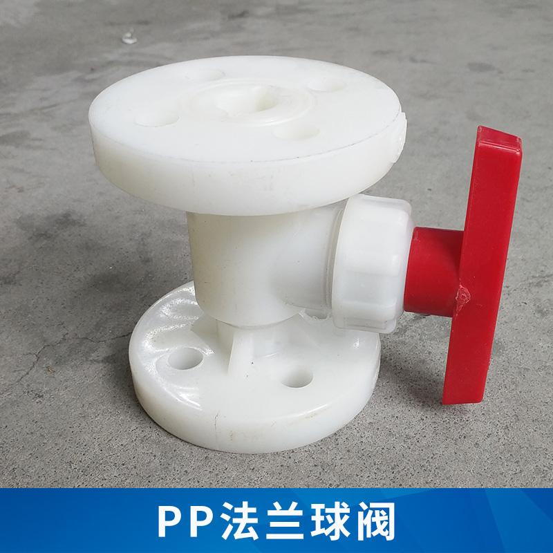 PP法兰球阀 塑料增强聚丙烯 耐酸耐碱耐腐蚀化工球阀 厂家直销