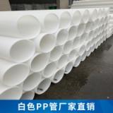 高品质塑料管材管道 耐腐蚀寿命长 白色PP管厂家直销