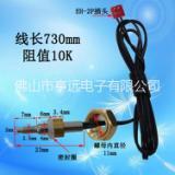 电热水器温度传感器 NTC温度传感器 温控探头 万和热水器出水温度传感器