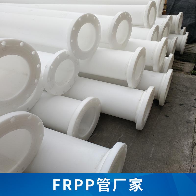 FRPP管厂家供应 化工防腐管材 阻燃抗静电管 排水管