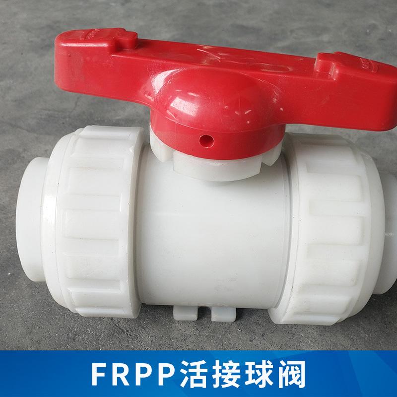 浙江长期供应FRPP活接球阀厂家直销,质量保证,库存充足