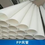 浙江长期供应PP排气管PP风管厂家直销报价价格供应商图片批发价