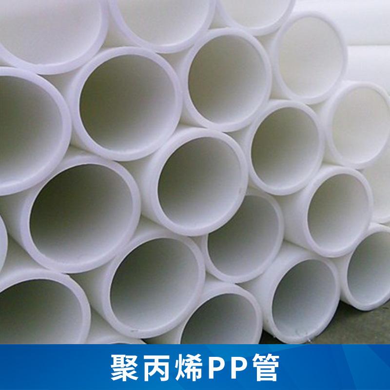 高品质塑料管材管道 耐腐蚀寿命长 聚丙烯PP管厂家 规格齐全
