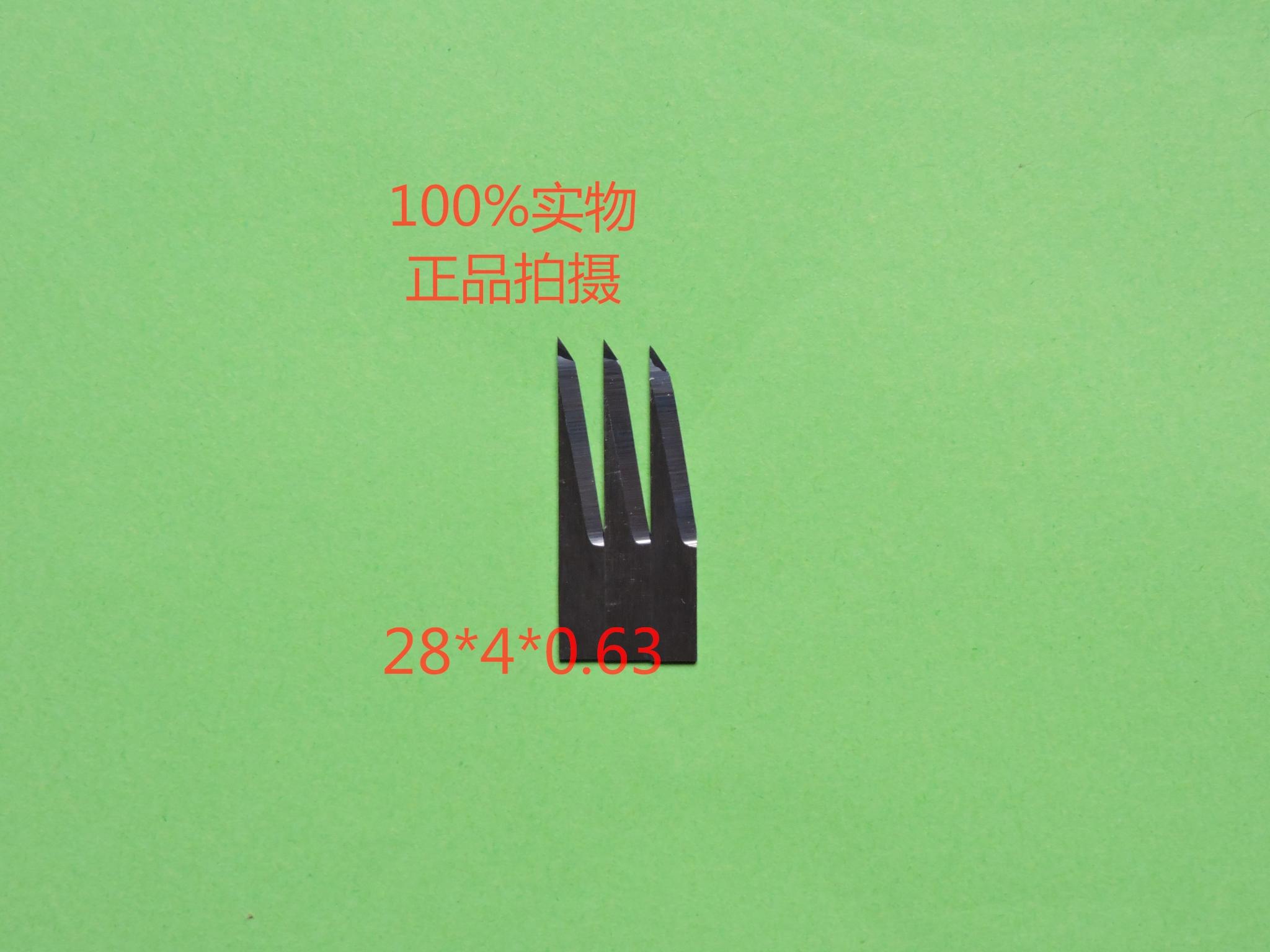 切割机震动刀片 钨钢刀片  打样机刀片